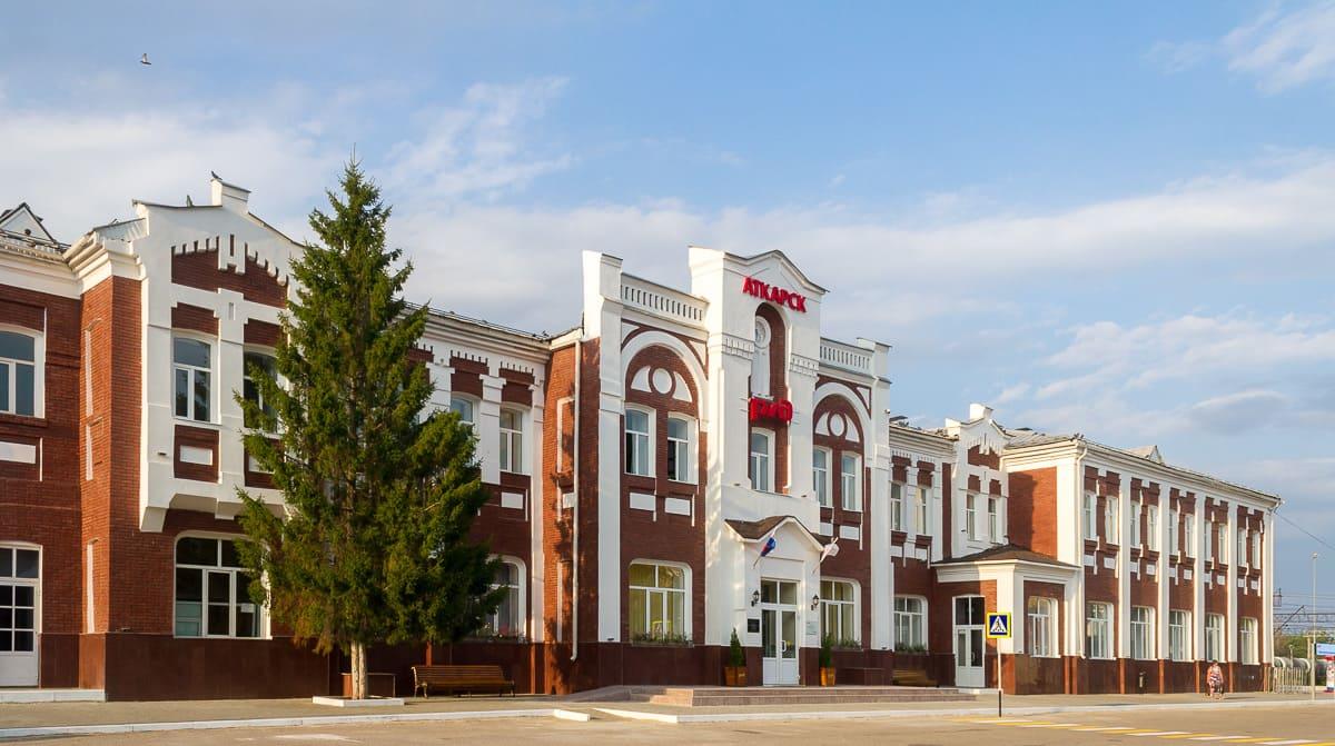 ЖД вокзал Аткарск