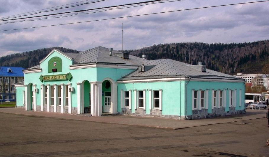 ЖД вокзал Междуреченск