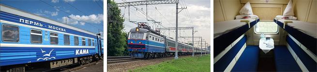 Фирменный поезд Кама (007Е/008Е)