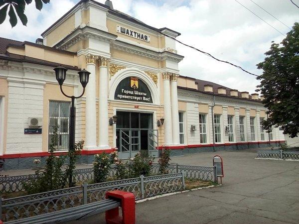 ЖД вокзал Шахтная