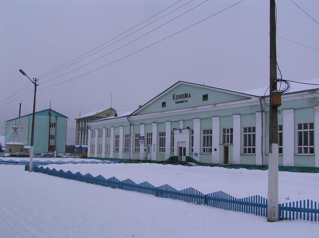 ЖД вокзал Коноша