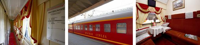 Фирменный поезд Красная стрела (001А/002А)