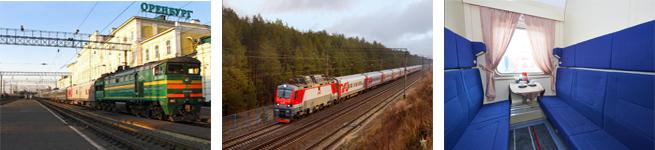 Фирменный поезд Оренбуржье (031У/032У)