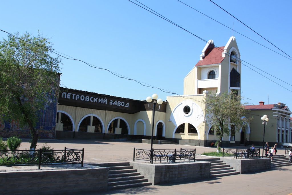 ЖД вокзал Петровский Завод