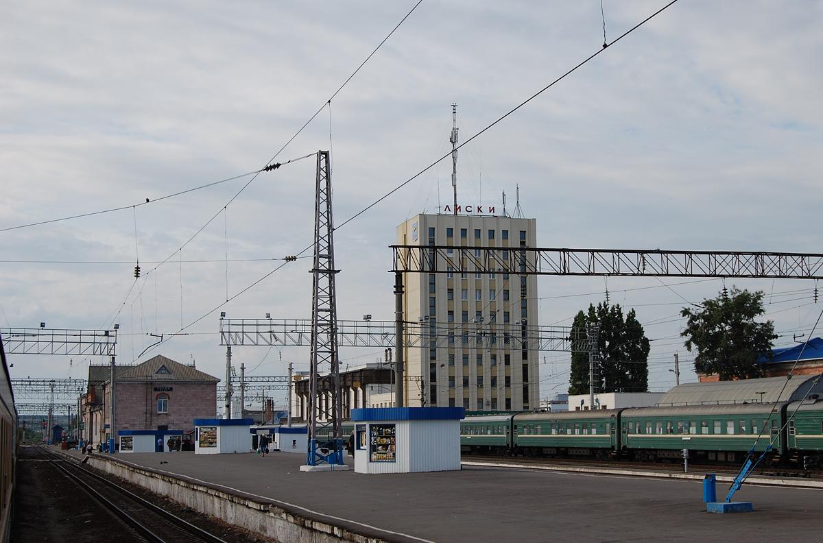 ЖД вокзал Лиски