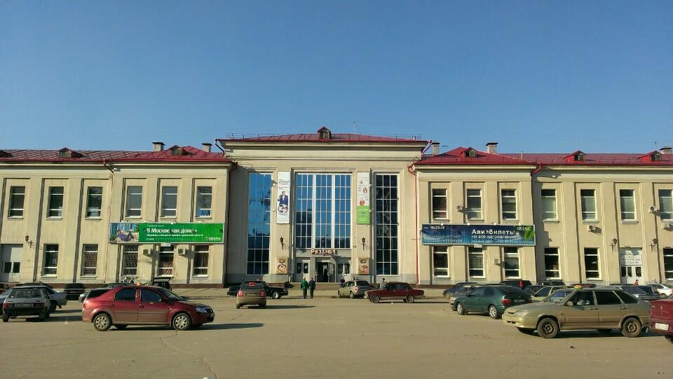 ЖД вокзал Рязань-1