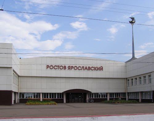 ЖД вокзал Ростов-Ярославский