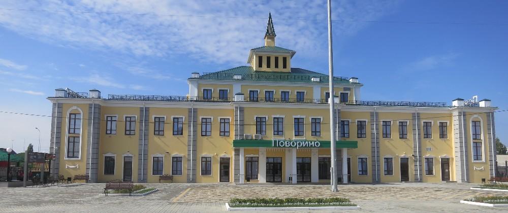 ЖД вокзал Поворино