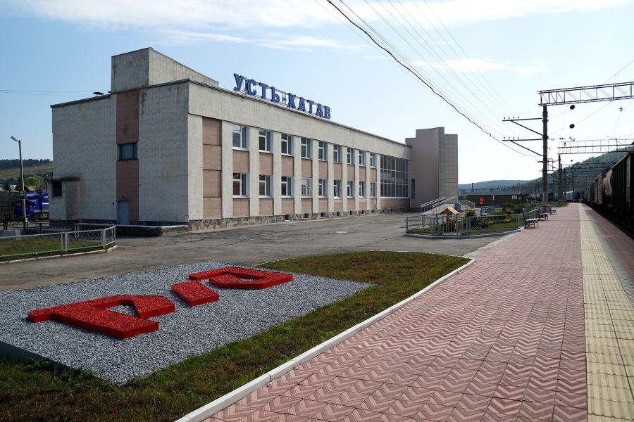 ЖД вокзал Усть-Катав