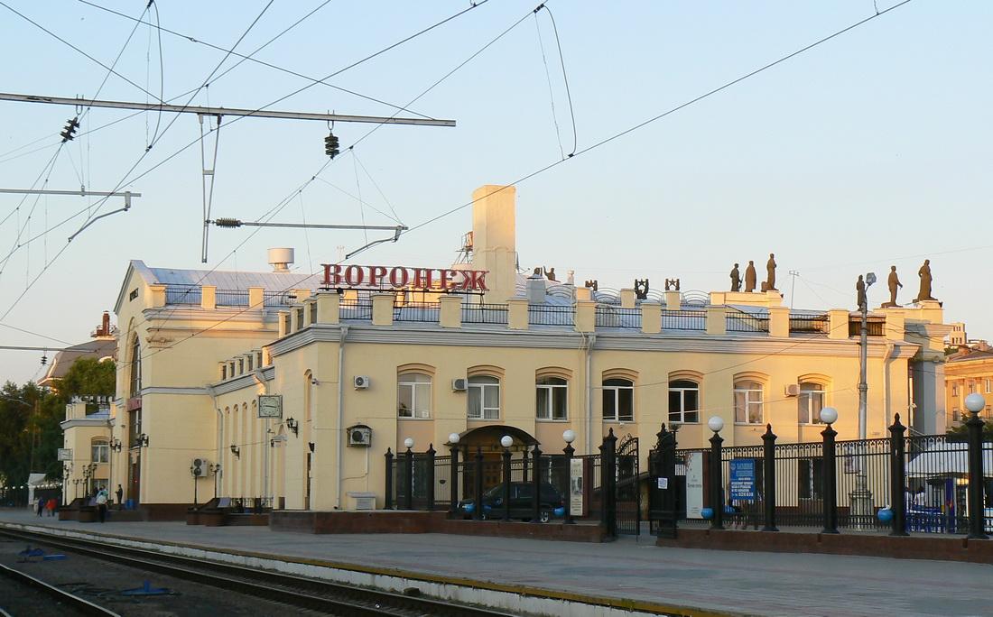 ЖД вокзал Воронеж I