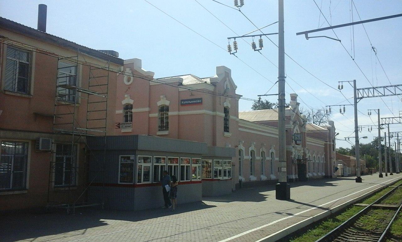 ЖД вокзал Котельниково