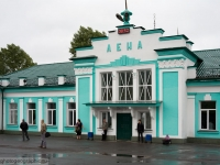 ЖД вокзал Лена