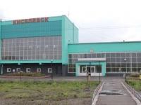 ЖД вокзал Киселевск