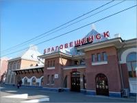 ЖД вокзал Благовещенск