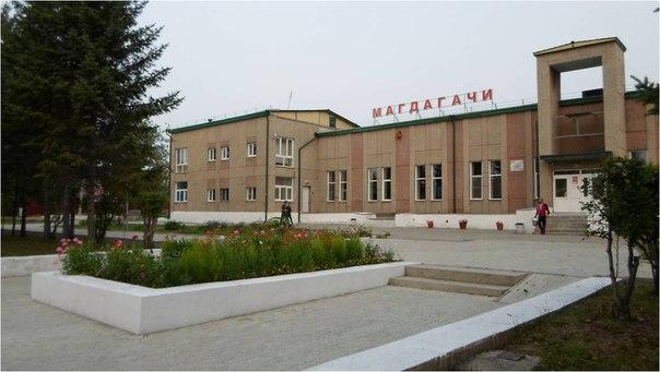 ЖД вокзал Магдагачи